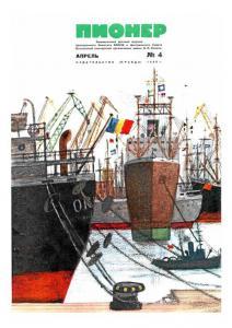 Пионер 1968 №04