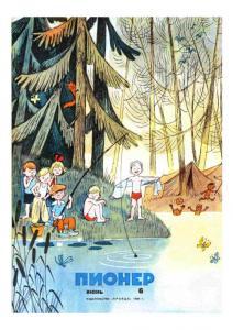 Пионер 1968 №06