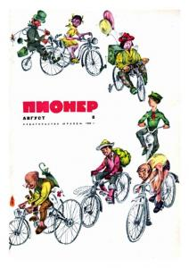 Пионер 1968 №08