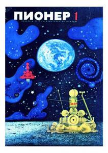 Пионер 1971 №01