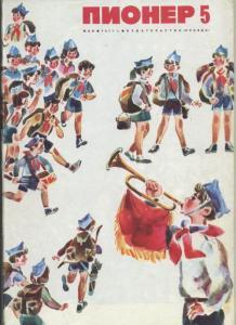 Пионер 1971 №05