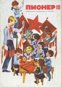 Пионер 1971 №10