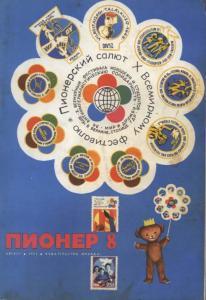 Пионер 1973 №08