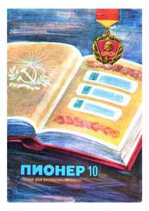 Пионер 1973 №10