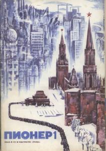 Пионер 1974 №01