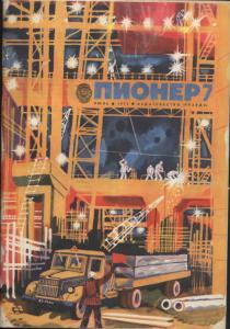 Пионер 1974 №07