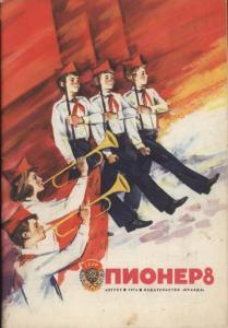 Пионер 1974 №08