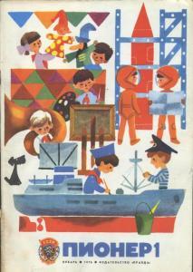 Пионер 1976 №01
