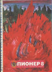Пионер 1976 №08