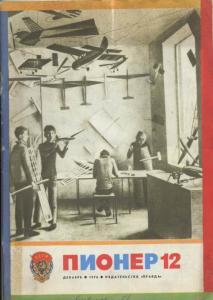 Пионер 1976 №12