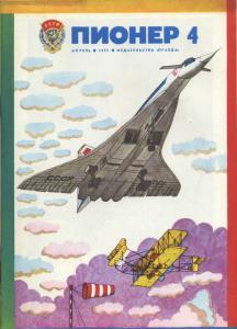 Пионер 1977 №04