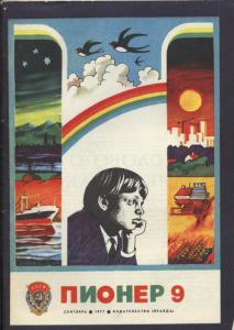 Пионер 1977 №09