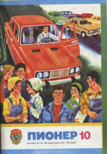 Пионер 1977 №10