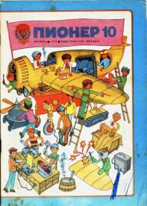 Пионер 1979 №10