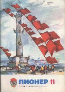 Пионер 1979 №11