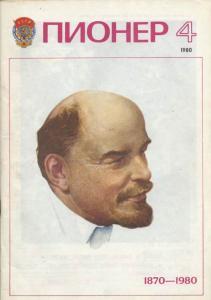 Пионер 1980 №04