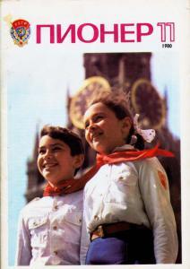 Пионер 1980 №11
