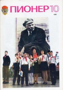 Пионер 1981 №10