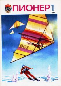 Пионер 1982 №01