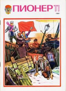Пионер 1982 №11