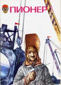 Пионер 1983 №01