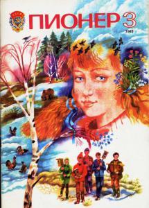 Пионер 1983 №03