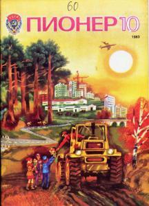 Пионер 1983 №10