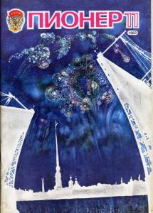 Пионер 1983 №11