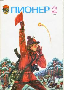Пионер 1984 №02
