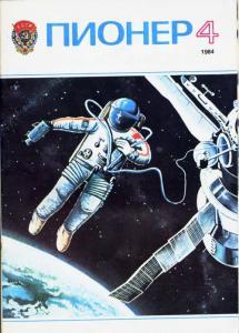 Пионер 1984 №04