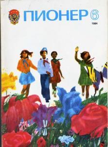 Пионер 1984 №06