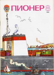 Пионер 1984 №08
