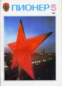 Пионер 1985 №05