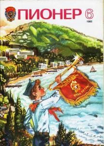 Пионер 1985 №06