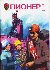 Пионер 1986 №01
