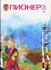 Пионер 1986 №03