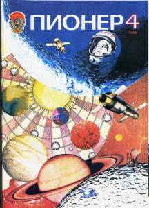 Пионер 1986 №04