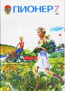 Пионер 1986 №07
