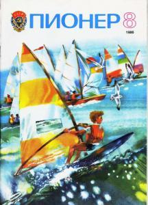 Пионер 1986 №08