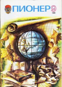 Пионер 1986 №09