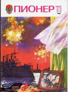Пионер 1986 №11