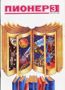 Пионер 1987 №03