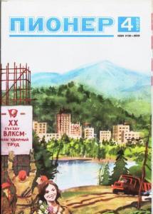 Пионер 1987 №04