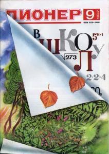 Пионер 1987 №09