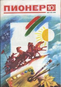 Пионер 1987 №10