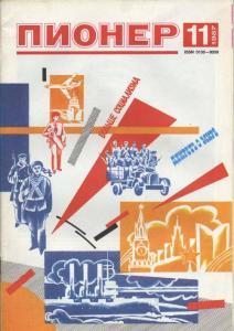 Пионер 1987 №11