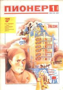 Пионер 1988 №01