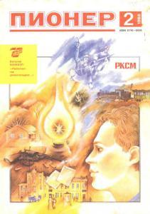 Пионер 1988 №02