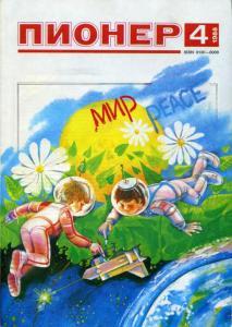 Пионер 1988 №04