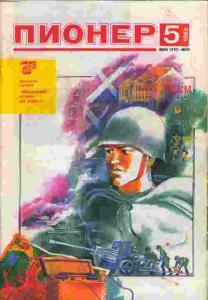 Пионер 1988 №05